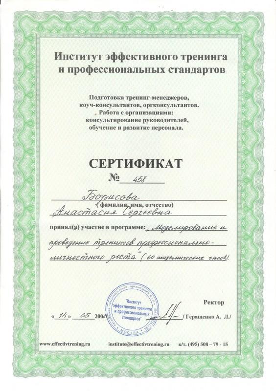 Бизнес-тренер ИЭТиПС