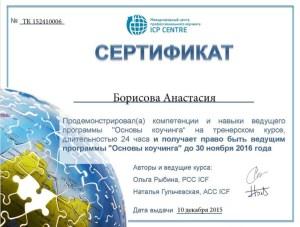 sertif_training