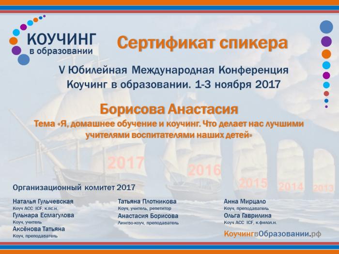 Сертификат спикера конференции 2017