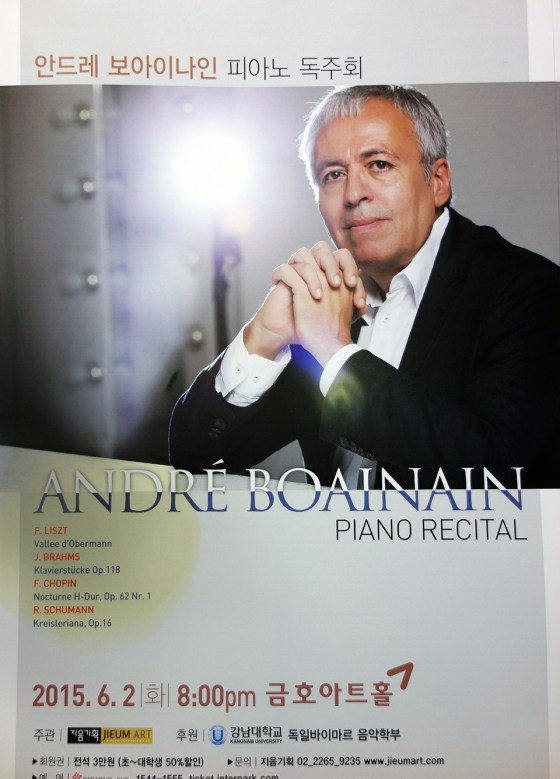 Boainain to give recital at Kumho Art Hall