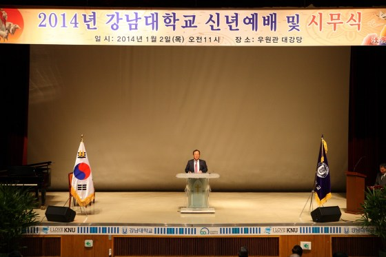 Kangnam University president Shinil Yoon delivers his New Year's address in Wooweon Hall.