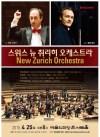 New Zurich Orchestra (cond. Martin Stüder) with Philipp Jundt, Seoul Arts Center, Concert Hall, 25 April 2015.
