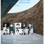 Gonjiam Music Festival Camp