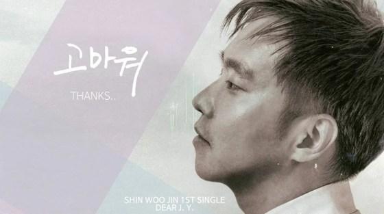 "Shin Woo Jin's 1st digital single ""Thank You"""