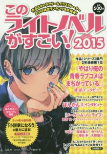 Kono Light Novel ga Sugoi! 2015