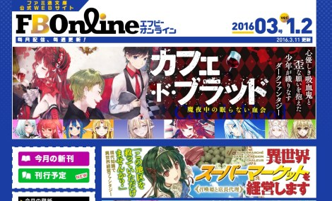 Famitsu Bunko