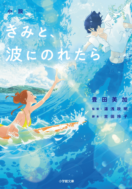Ride Your Wave Japanese Cover