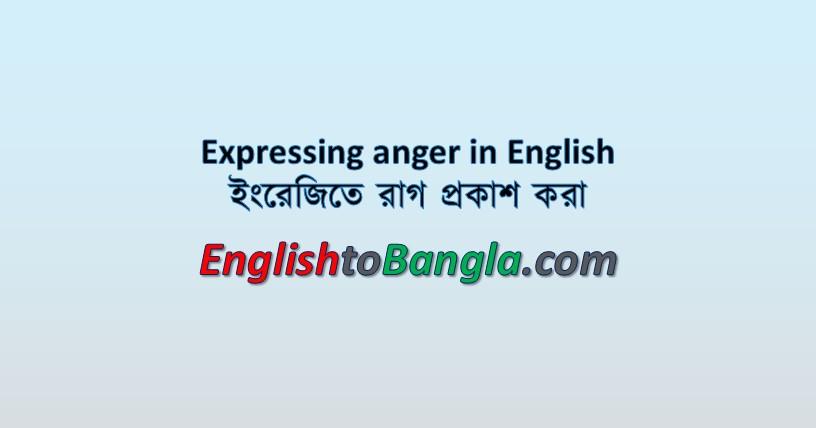 Expressing anger in English ইংরেজিতে রাগ প্রকাশ করা