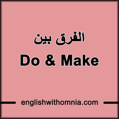 الفرق في استخدام Make و Do في اللغة الانجليزية