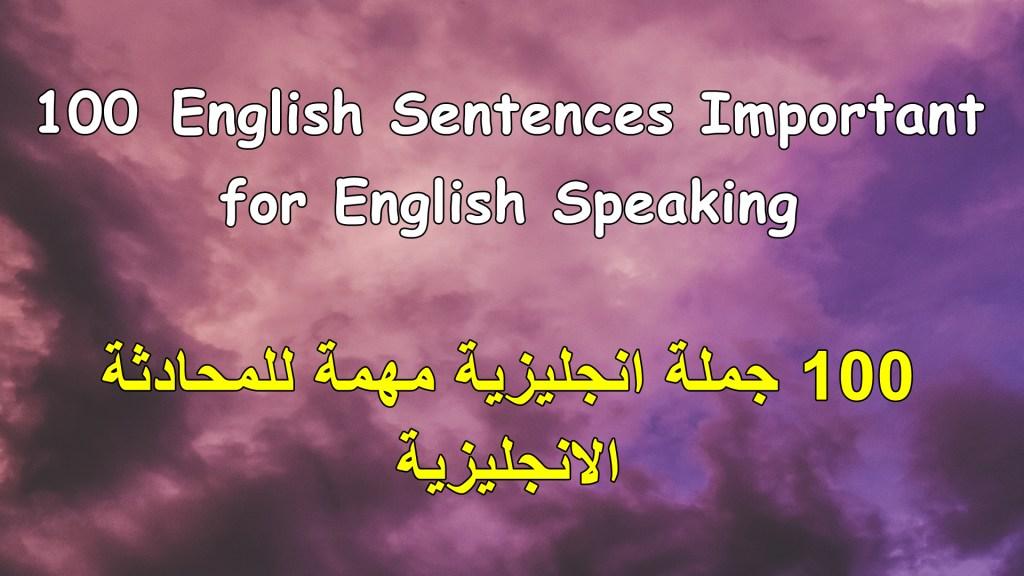 جمل انجليزية شائعة الاستخدام في الحياة اليومية