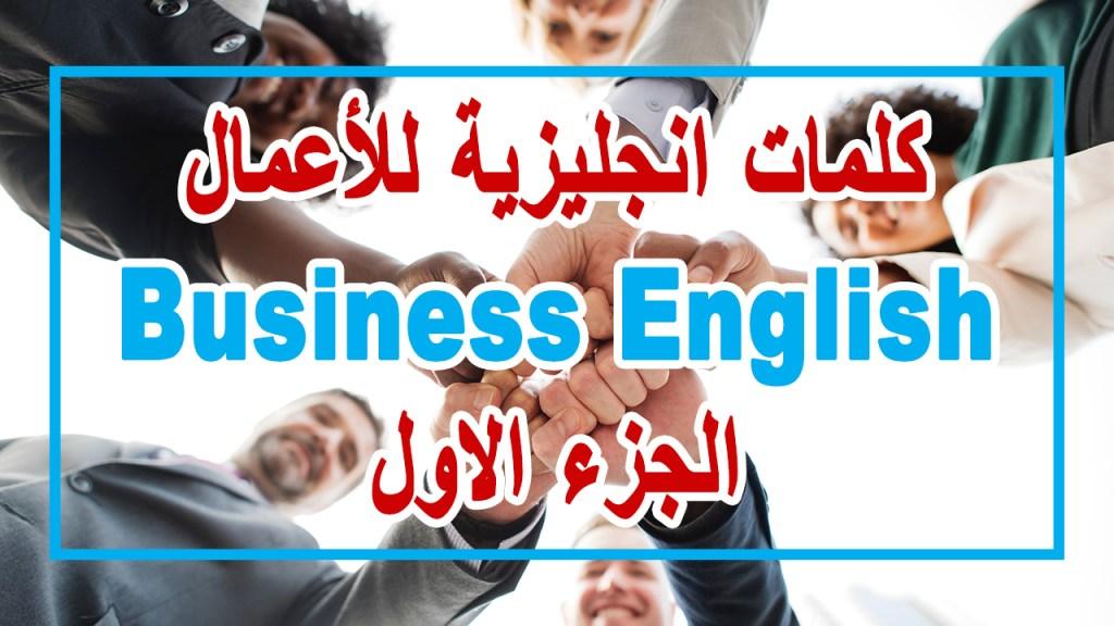 اللغة الإنجليزية للأعمال - الجزء الاول Business English