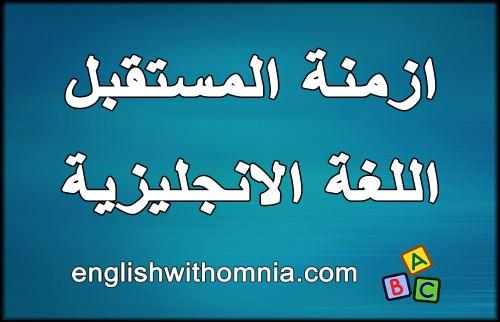 زمن المستقبل في اللغة الانجليزية