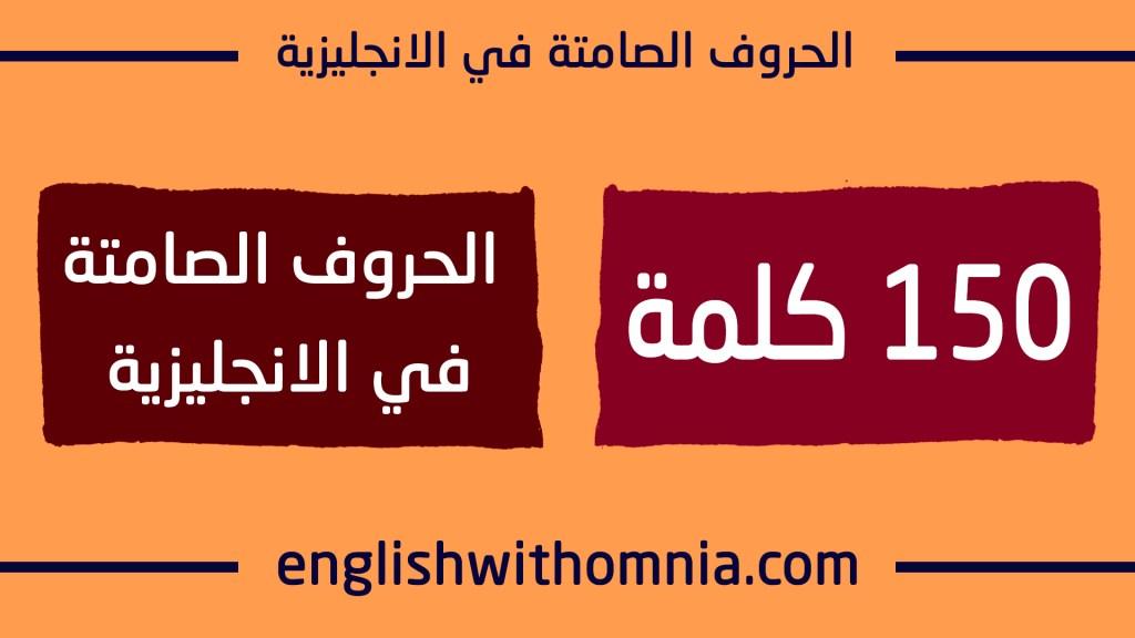 الحروف الصامتة في اللغة الانجليزية