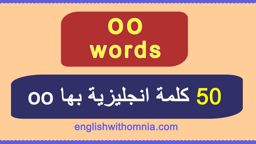 كلمات انجليزي للحفظ - 50 كلمة بها oo