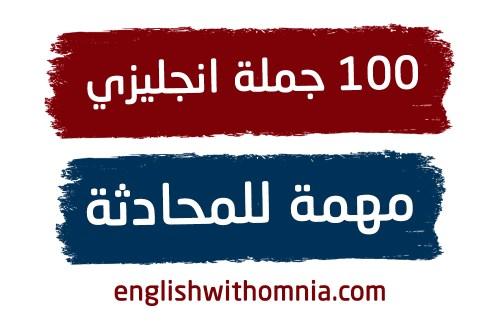جمل انجليزية للمحادثة