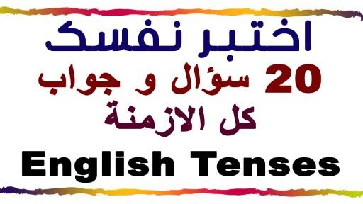 تمارين على ازمنة اللغة الانجليزية
