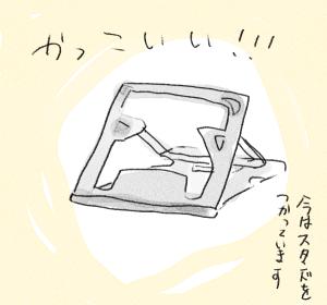 タブレットPCお絵かきマンにノートPCスタンドを薦めてみる
