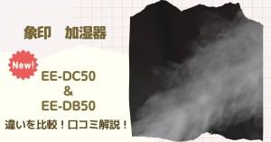 EE-DC50とEE-DB50の比較・口コミ