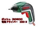 ボッシュ(BOSCH)-IXO5