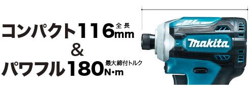 マキタ-TD171DRGX-全長-最短