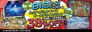 ビッグサイズパズルキャンペーン