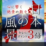 日本の風景パズルキャンペーン