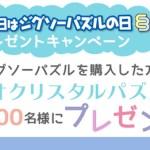 ジグソーパズルの日キャンペーン