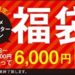 ジグソークラブ福袋(アニメ・キャラクター柄)