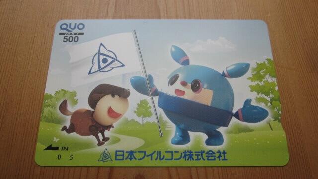 日本フィルコンの株主優待「QUOカード」