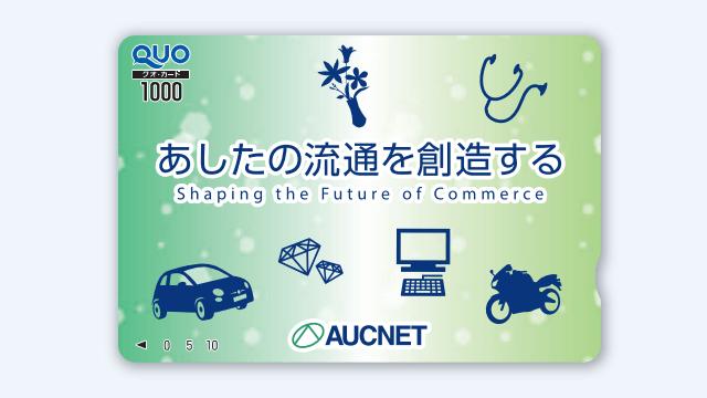 オークネットの株主優待「QUOカード」