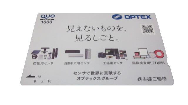 オプテックスグループの株主優待「QUOカード」