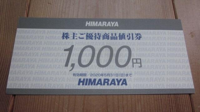 ヒマラヤの「株主ご優待商品値引券」