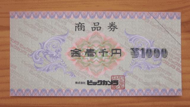 日本BS放送の株主優待「ビックカメラ商品券」