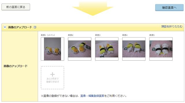 ヤフオク!の画像のアップロード画面
