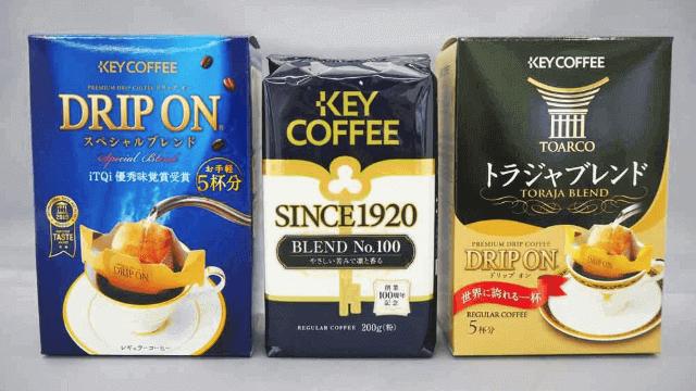 キーコーヒーの株主優待「自社商品詰合せ」