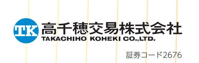 高千穂交易-会社ロゴ