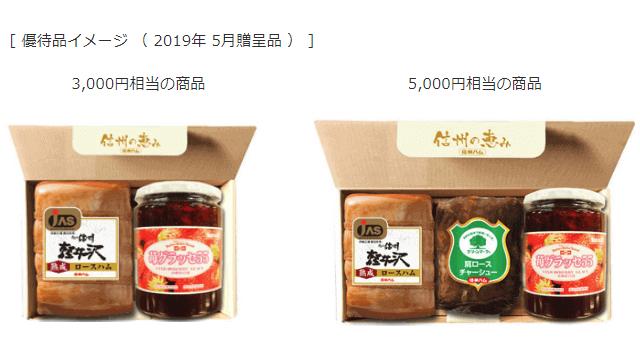 日信工業の株主優待「3,000円相当の商品」