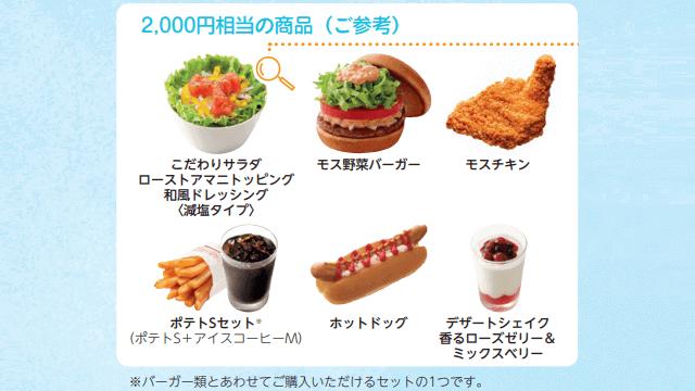 モスバーガーの株主優待「2,000円相当の商品」イメージ