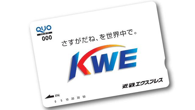 近鉄エクスプレスの株主優待「QUOカード」