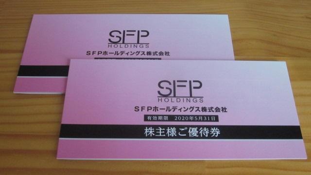 SFPホールディングスの株主優待券