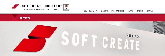 ソフトクリエイト-会社情報