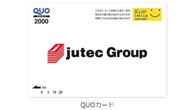 ジューテックHDの株主優待「クオカード」