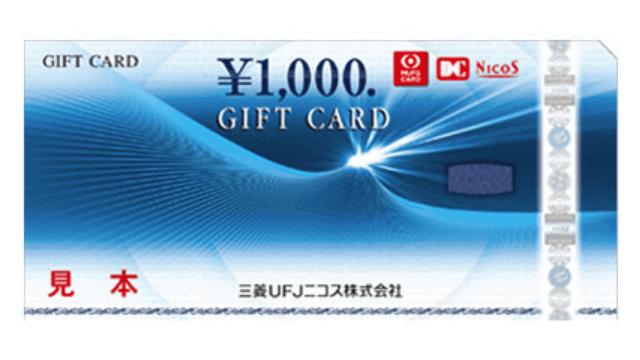 アサンテ(6073)の株主優待「三菱UFJニコスギフトカード」