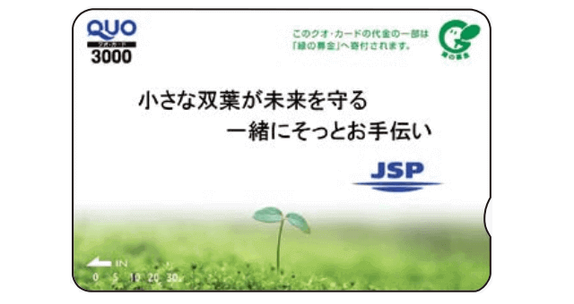 JSP(7942)の株主優待「クオカード」