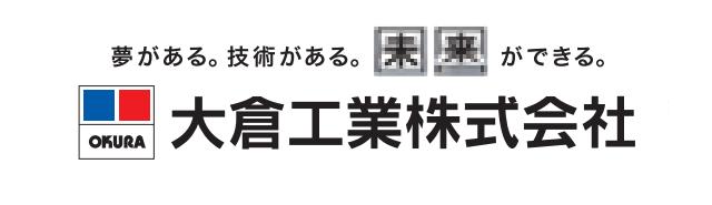 大倉工業-会社ロゴ