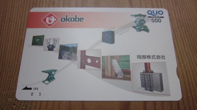 岡部の株主優待「QUOカード」