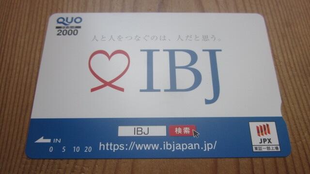 IBJの株主優待「QUOカード」