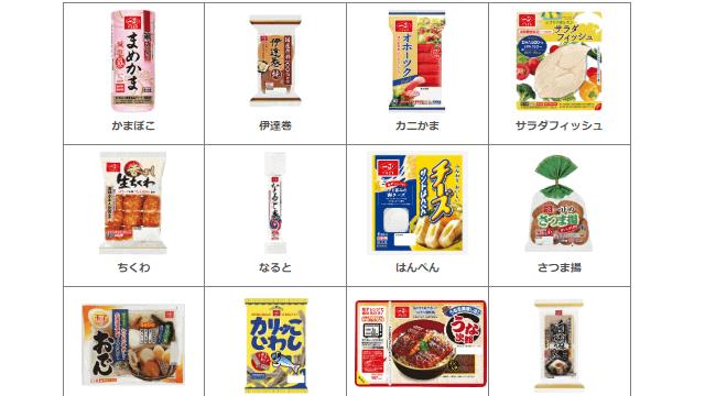 一正蒲鉾の株主優待「自社製品」(イメージ)
