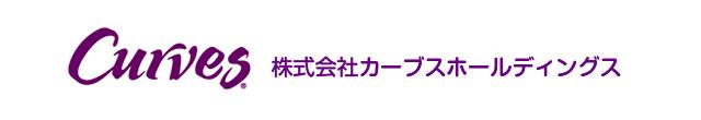 カーブスホールディングス-会社ロゴ