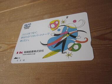 「8098稲畑産業」のクオカード②